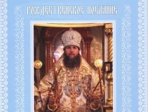 Рождественское послание Высокопреосвященнейшего Даниила, митрополита Архангельского и Холмогорского