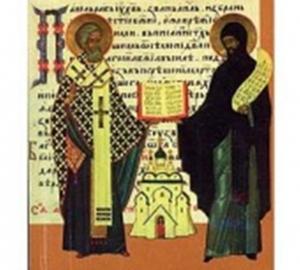 Послание Патриарха Кирилла участникам празднования Дня славянской письменности и культуры