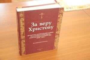 справочник «За веру Христову»